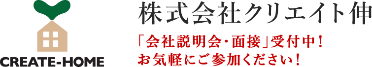 株式会社クリエイト伸