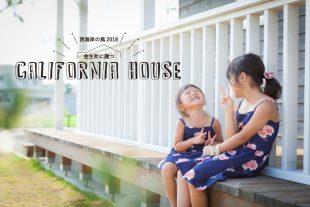 """""""金生町に建つCalifornia House""""ご予約制完成見学会開催!"""
