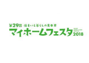 第29回マイホームフェスタ出展決定!