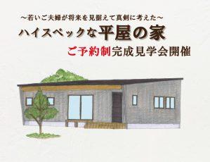 """""""ハイスペックな平屋の家""""ご予約制完成見学会開催!"""