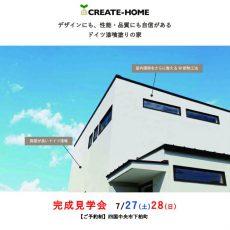 ドイツ漆喰塗りの家【ご予約制】完成見学会開催!
