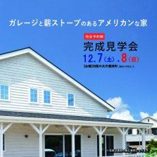 『ガレージと薪ストーブのあるアメリカンの家』完成見学会開催!