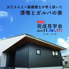 『大工さんと一級建築士が考え抜いた漆喰とガルバの家』完成見学会開催!
