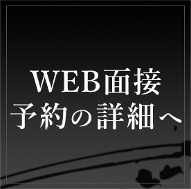 WEB面接予約について