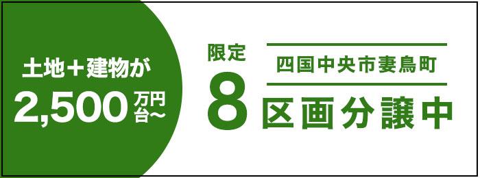 土地+建物が2,500万円台~ 四国中央市妻鳥町 限定8区画分譲中